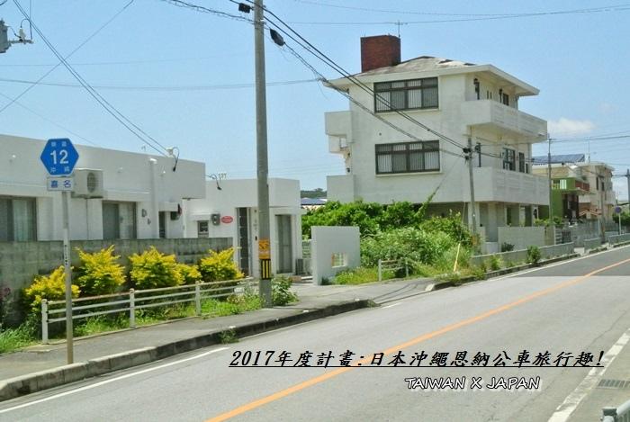 日本沖繩旅行138