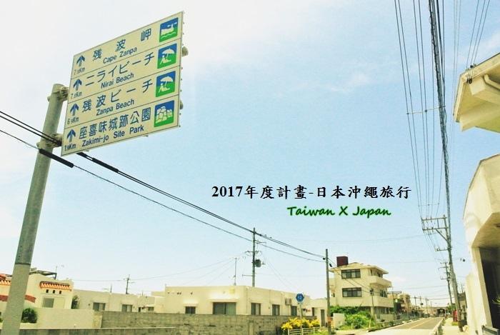 日本沖繩旅行140