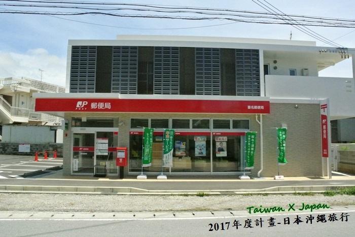 日本沖繩旅行141