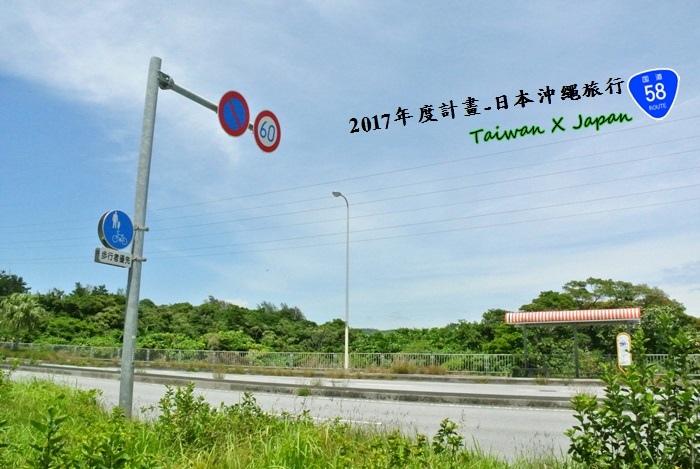 日本沖繩旅行145