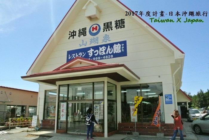 日本沖繩旅行147