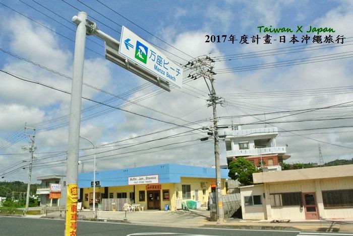 日本沖繩旅行149