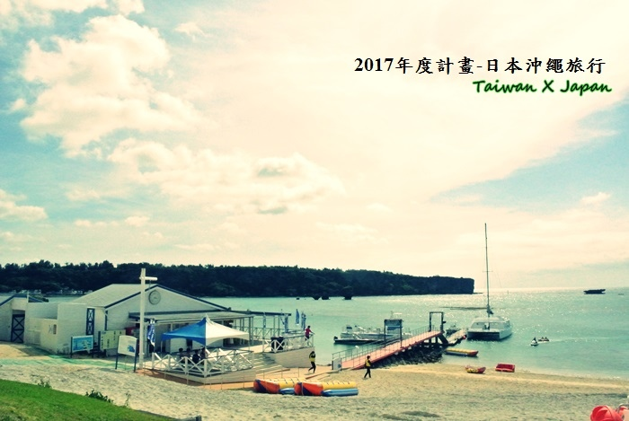 日本沖繩旅行156.JPG