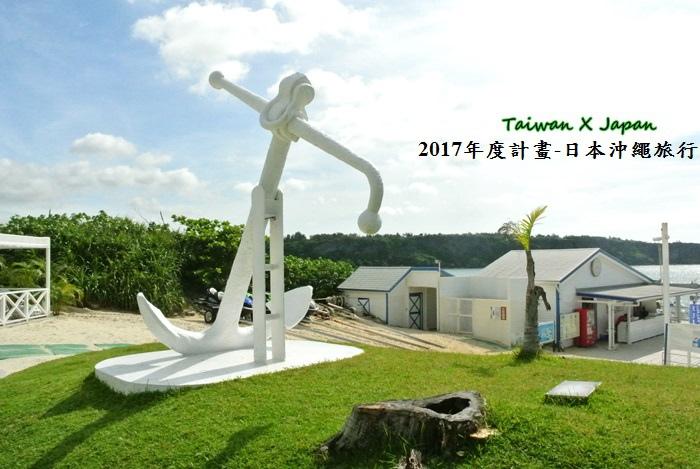 日本沖繩旅行155.JPG