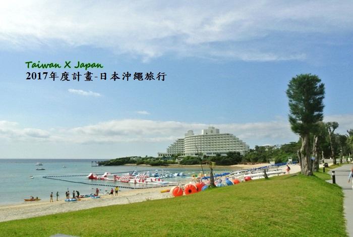 日本沖繩旅行154.JPG