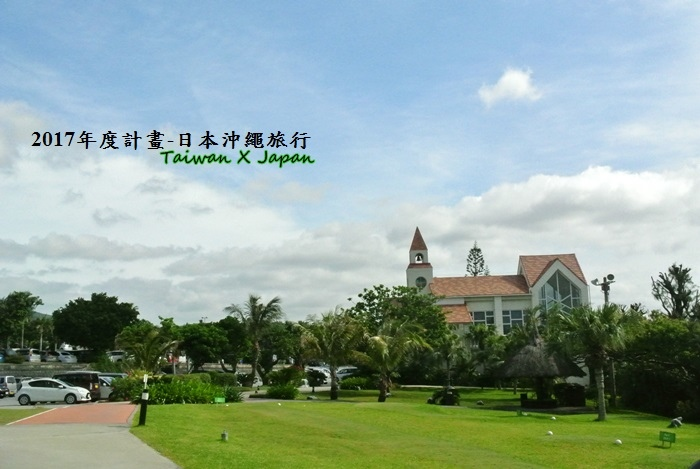 日本沖繩旅行160.JPG