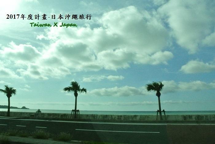 日本沖繩旅行162.JPG