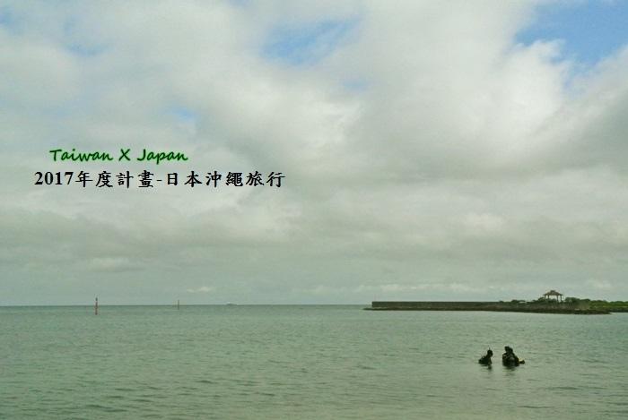 日本沖繩旅行171.JPG
