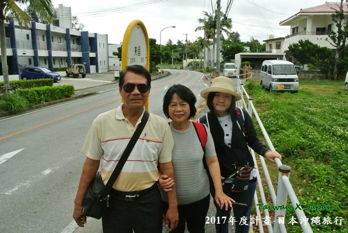 日本沖繩旅行173