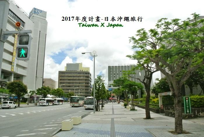 日本沖繩旅行178