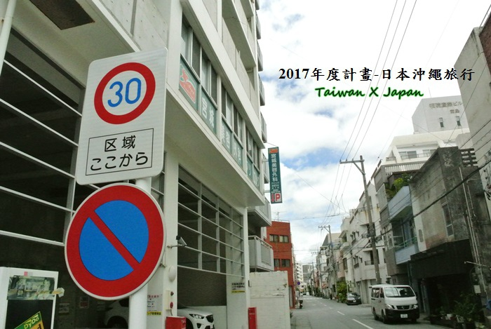 日本沖繩旅行200.JPG