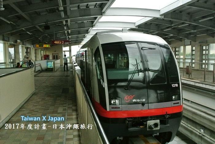 日本沖繩旅行268