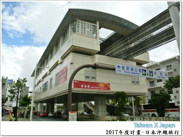 日本沖繩旅行272