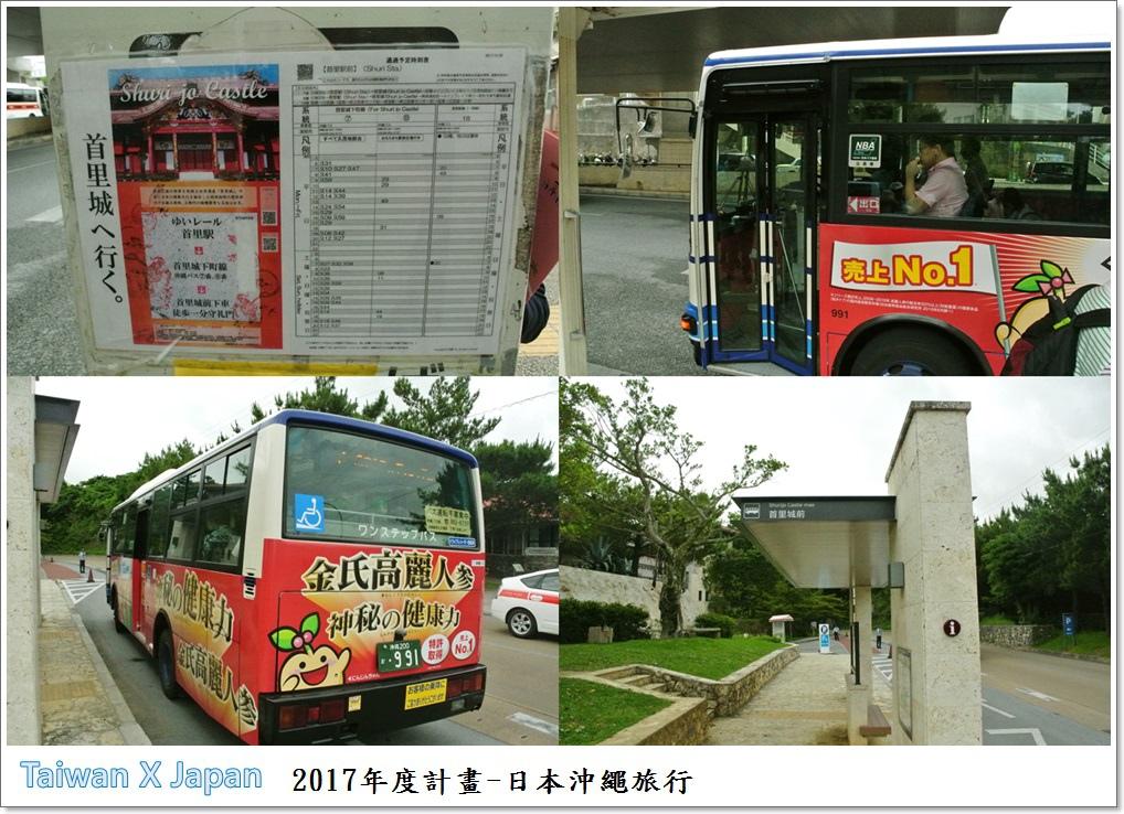 日本沖繩旅行274