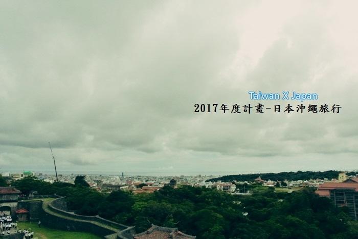 日本沖繩旅行284