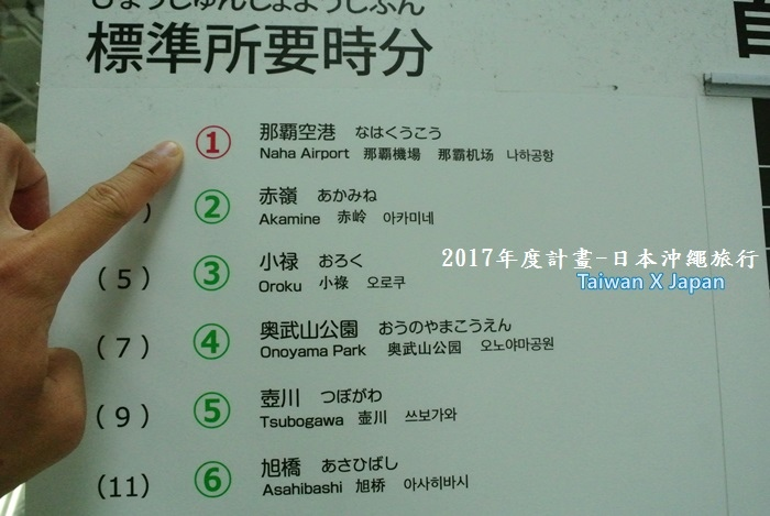 日本沖繩旅行307.JPG