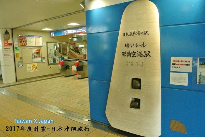 日本沖繩旅行313.JPG
