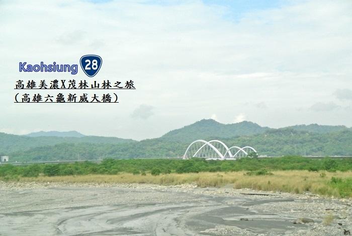 高雄茂林美濃旅行32.JPG