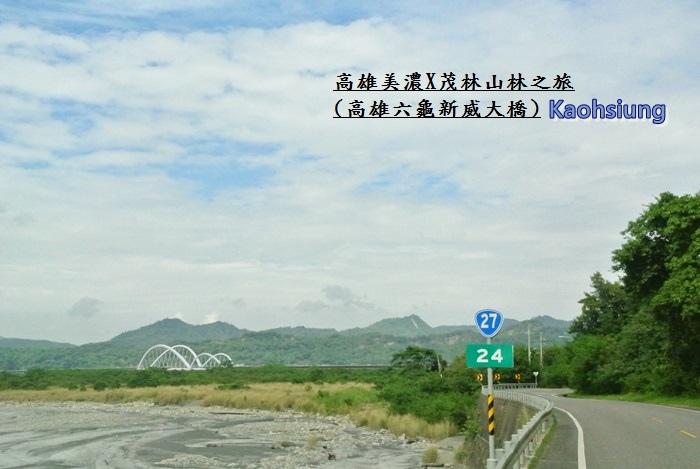 高雄茂林美濃旅行33.JPG