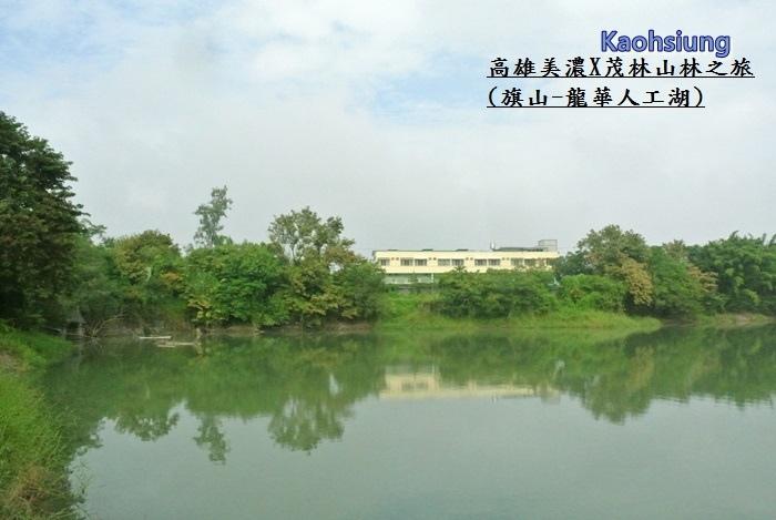 旗山龍華人工湖.JPG