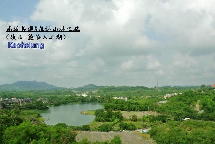 旗山龍華人工湖1.JPG