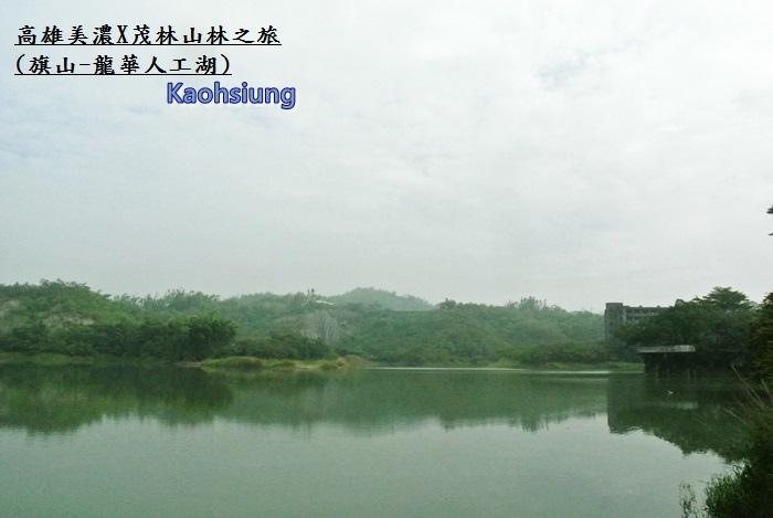 旗山龍華人工湖2.JPG