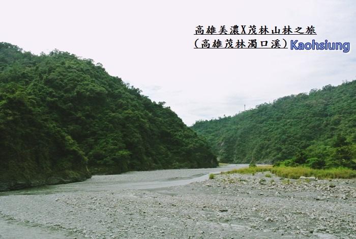 高雄茂林美濃旅行43