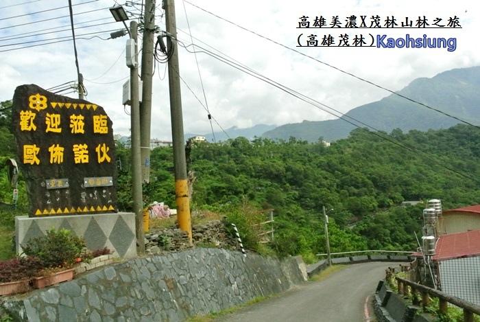 高雄茂林美濃旅行48