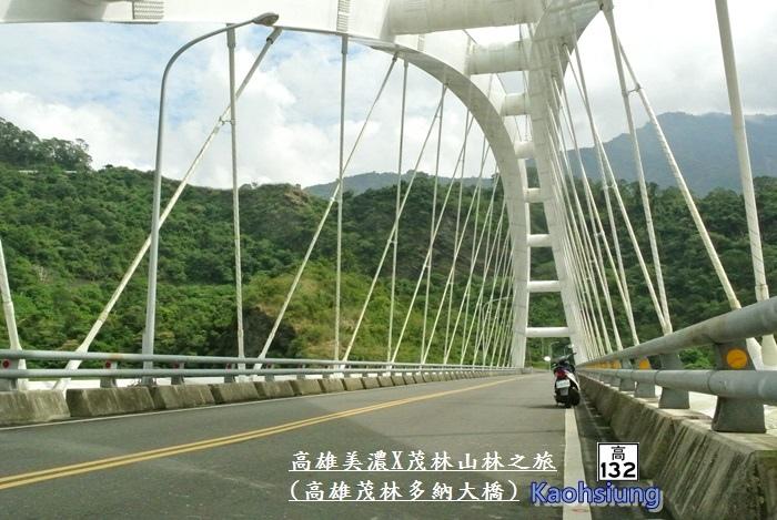 高雄茂林美濃旅行53