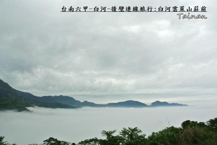台南白河雲萊山莊2