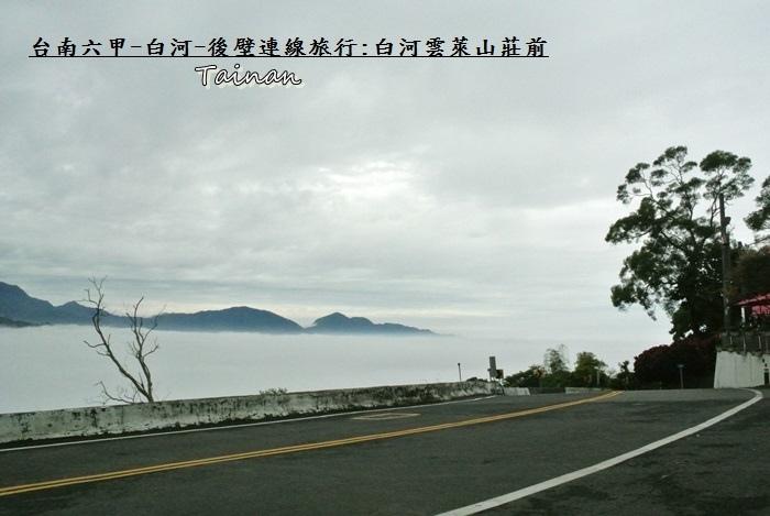 台南白河雲萊山莊4