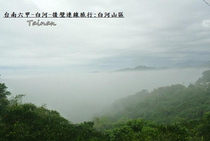 台南白河雲萊山莊5