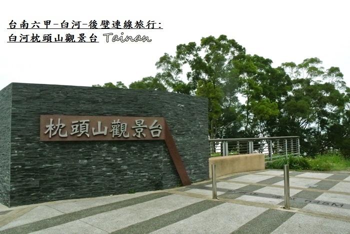 台南白河雲萊山莊11