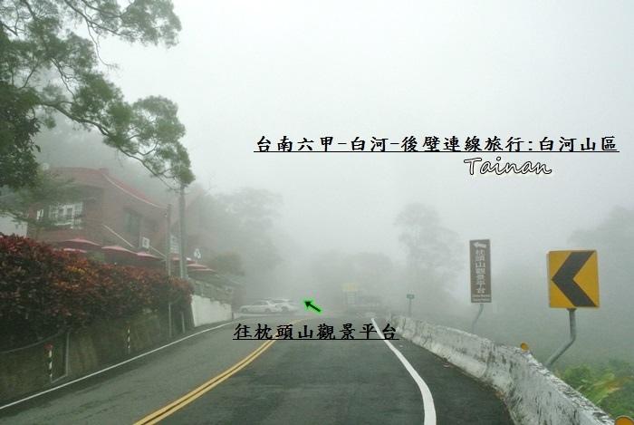台南白河雲萊山莊13