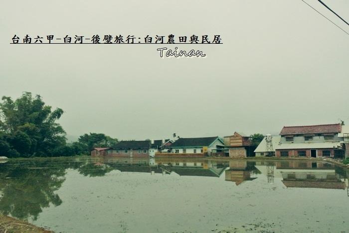 台南白河農村