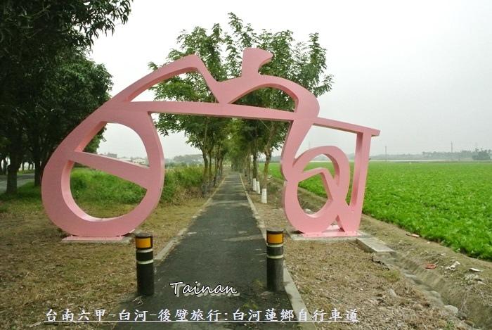 台南白河蓮鄉自行車道
