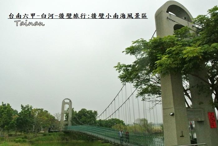 台南後壁小南海風景區3.JPG