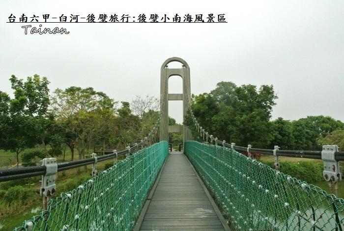 台南後壁小南海風景區5.JPG