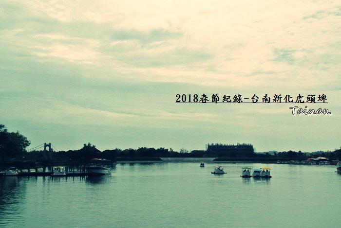 新春踏青-虎頭埤10.JPG