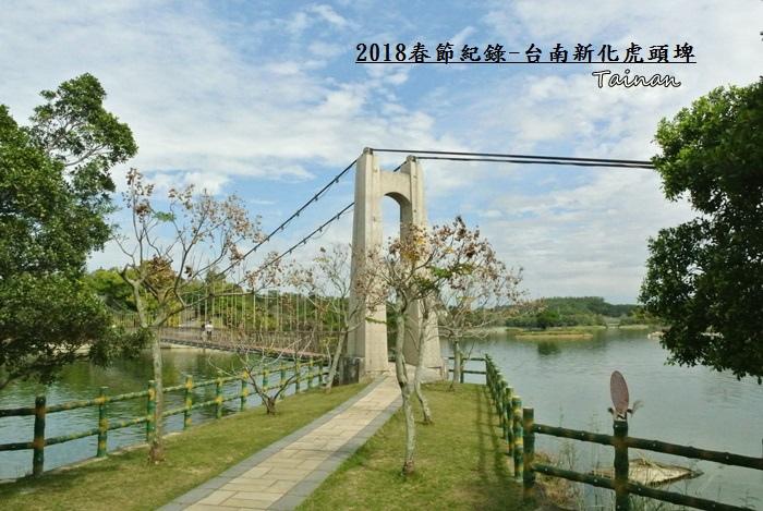 新春踏青-虎頭埤19.JPG