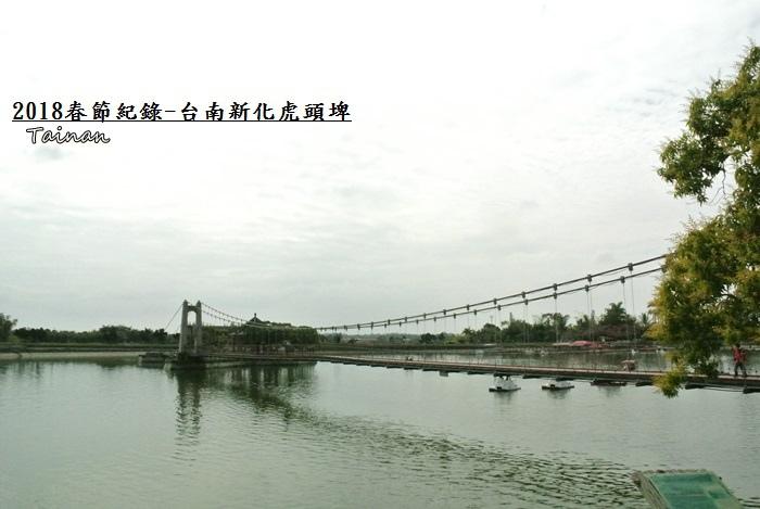 新春踏青-虎頭埤24.JPG