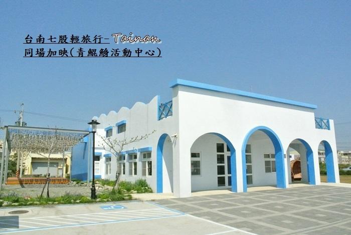 台南七股輕旅行17