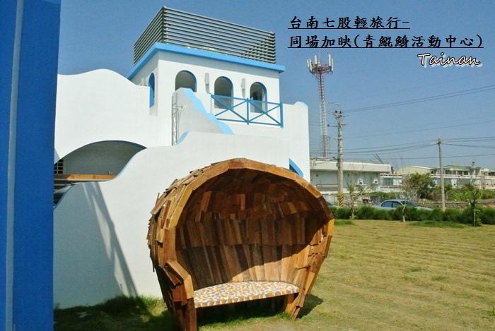 台南七股輕旅行18