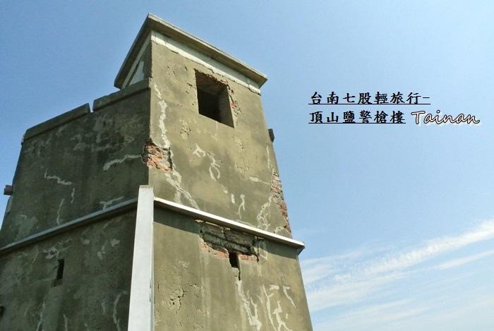台南七股輕旅行28