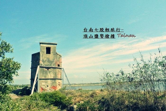 台南七股輕旅行32
