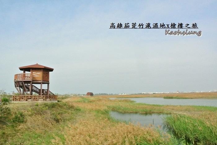 高雄茄萣竹滬濕地1