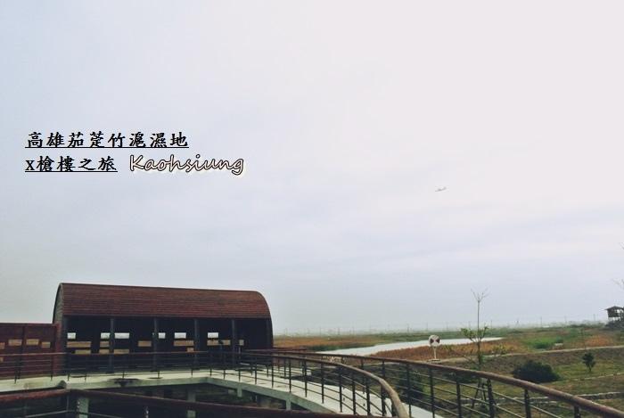 高雄茄萣竹滬濕地9