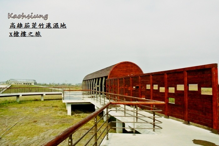 高雄茄萣竹滬濕地11