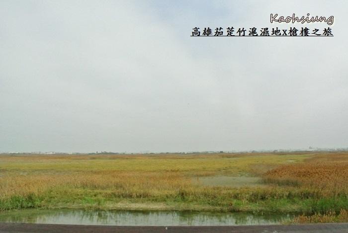 高雄茄萣竹滬濕地12