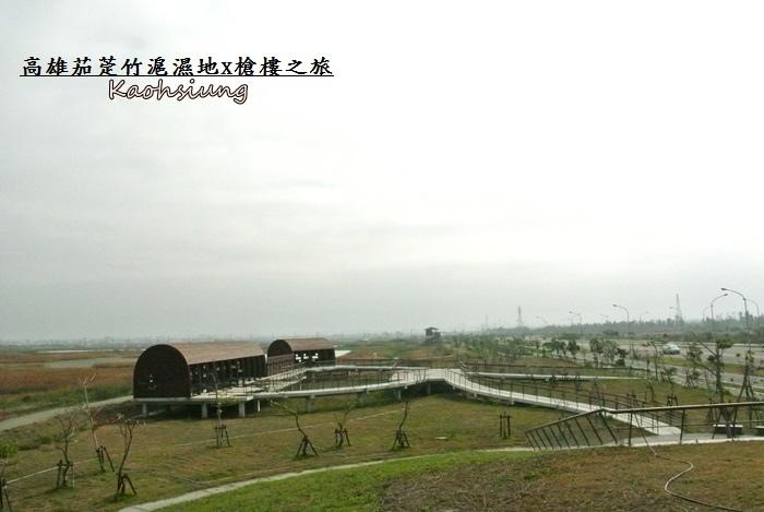 高雄茄萣竹滬濕地16
